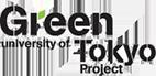 東大グリーンICTプロジェクト